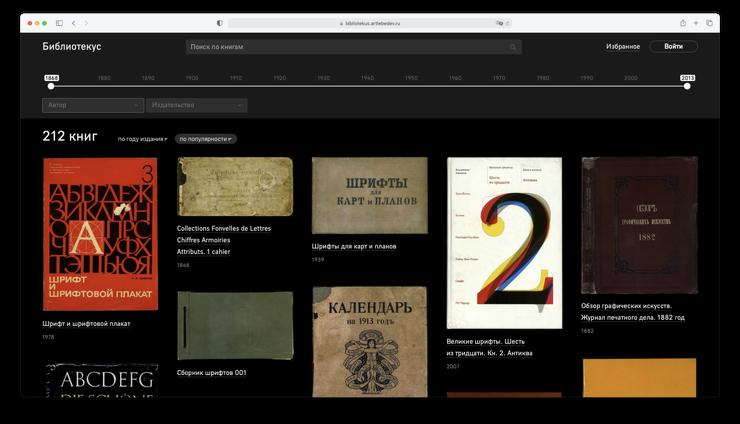 Сайт дня Студия Артемия Лебедева выложила в сеть 212 редких книг о шрифтах и каллиграфии