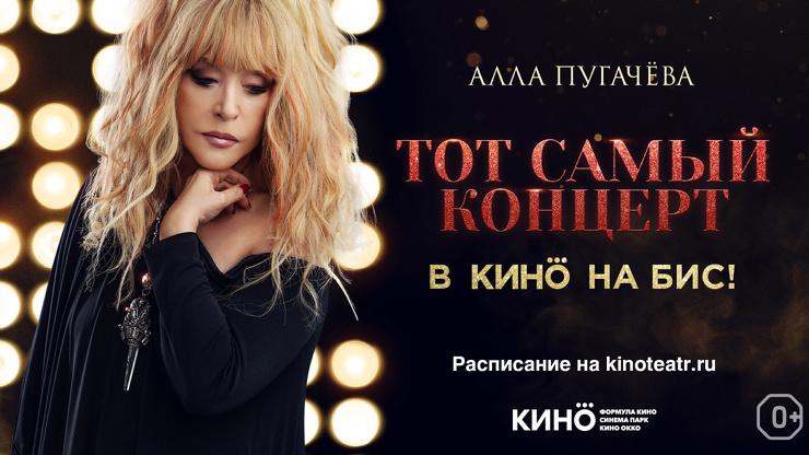 Алла Пугачева Тот самый юбилейный концерт  в кино на бис! (видео)