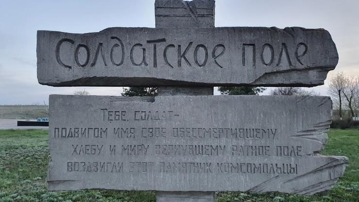 Мемориал Солдатское поле в Волгограде фото  видео