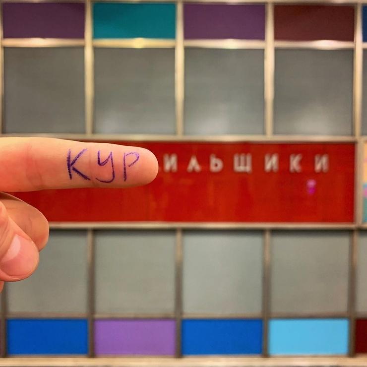 Игристые пруды, Демоническая и Нереальная москвич придумал новые названия для станций метро (7 фото)