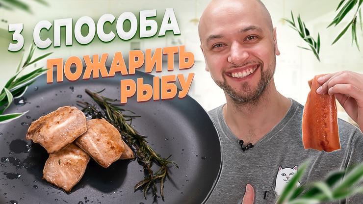 Как пожарить РБУ на сковородке? Как готовить горбушу? Рецепт от Шеф Жарит (видео)