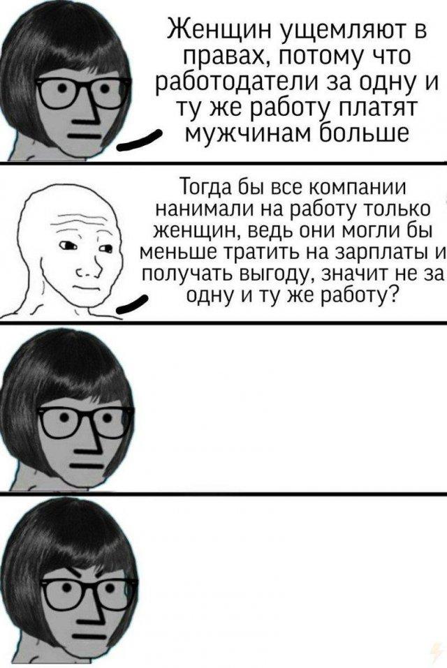 Приколы и мемы про феминисток и феминизм (15 фото)