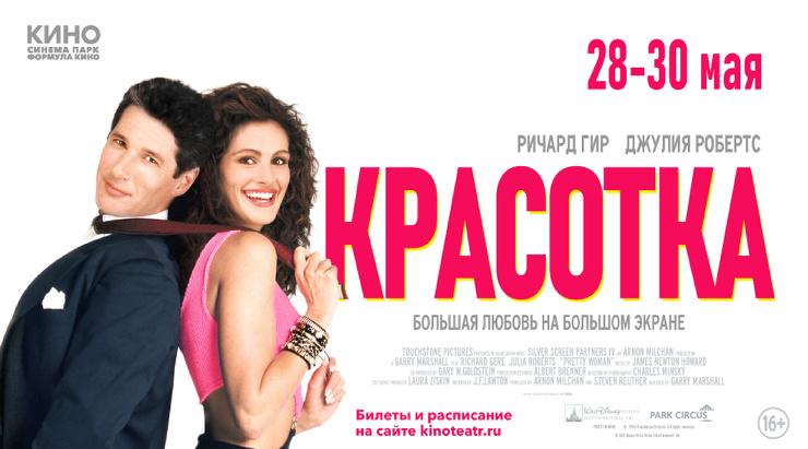 Красотка  28, 29, 30 мая в кинотеатре СИНЕМА ПАРК Алатырь (видео)
