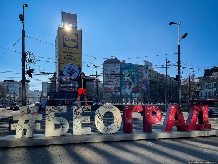 Белград брутализм, эхо войны и любовь к России  фото  видео