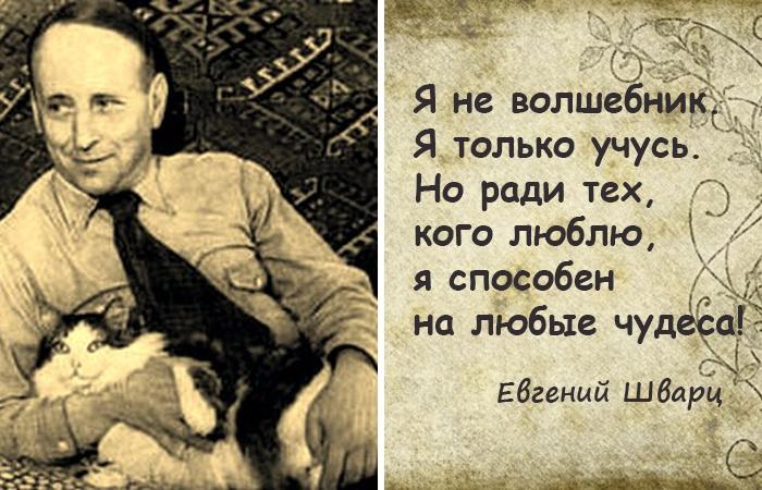 28 открыток с мудрыми мыслями доброго сказочника Евгения Шварца (28 фото)