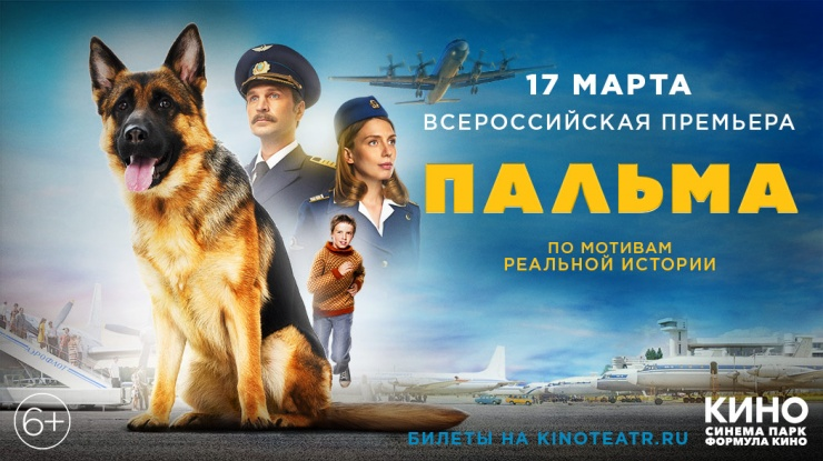 Всероссийская премьера Пальма в кинотеатре СИНЕМА ПАРК Алатырь