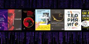 10 книг, которые помогут развить критическое мышление (10 фото)