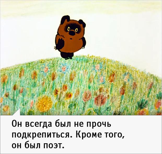 23 цитаты из советского Винни-Пуха, над которыми смеешься каждый раз