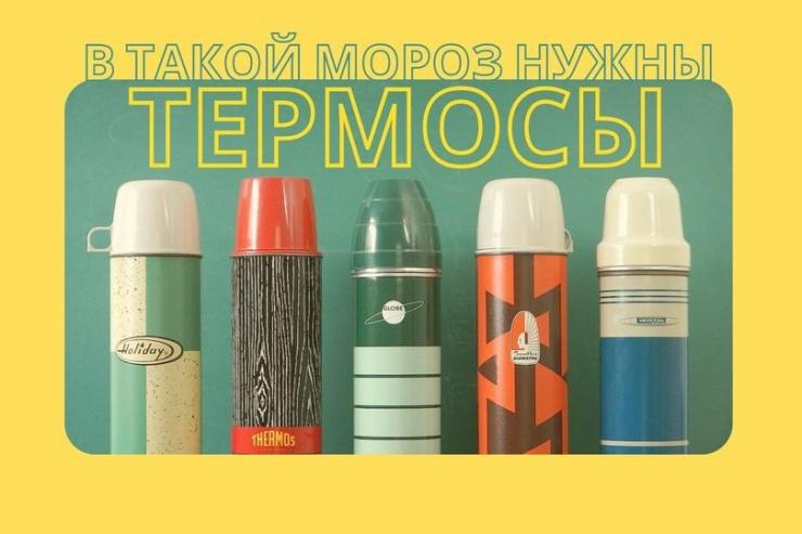 Ночлежка открыла сбор термосов и термокружек для бездомных людей в Москве и Петербурге