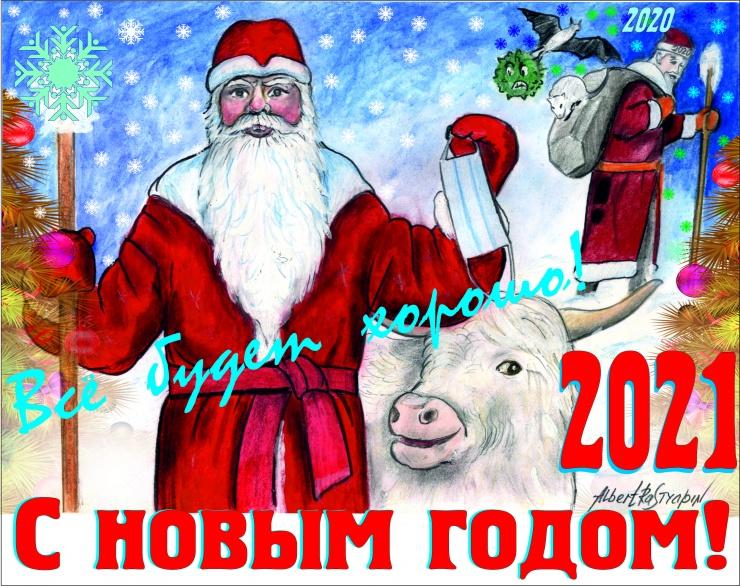 С новым годом! Всё будет хорошо!