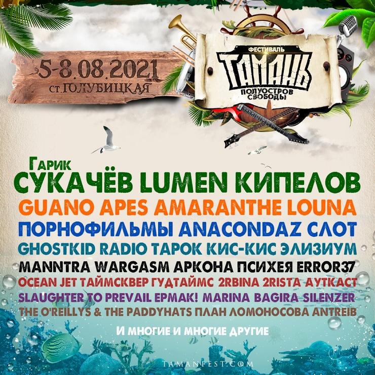Южнороссийский музыкальный фестиваль «ТАМАНЬ 2021» вошел в топ-5 лучших фестивалей в России под открытым небом!