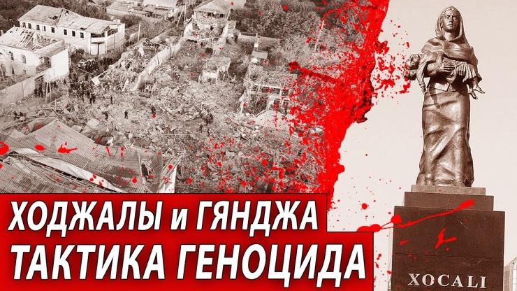 Ходжалы и Гянджа. Тактика геноцида | Журналистские расследования Евгения Михайлова