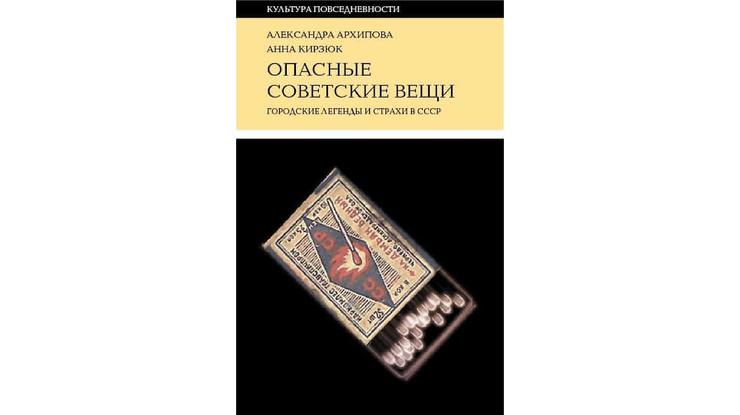Черная «Волга» и колбаса с крысами. «Опасные советские вещи» — уникальное исследование городских легенд в СССР