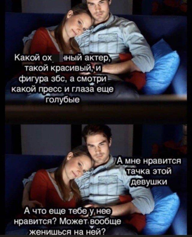 Шутки и мемы из Сети (30/03/2021)
