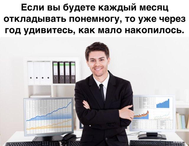 Шутки и мемы от типичного инвестора