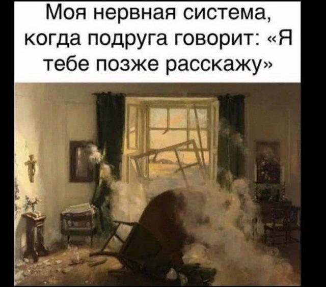 Шутки и мемы из Сети (31/05/2021)