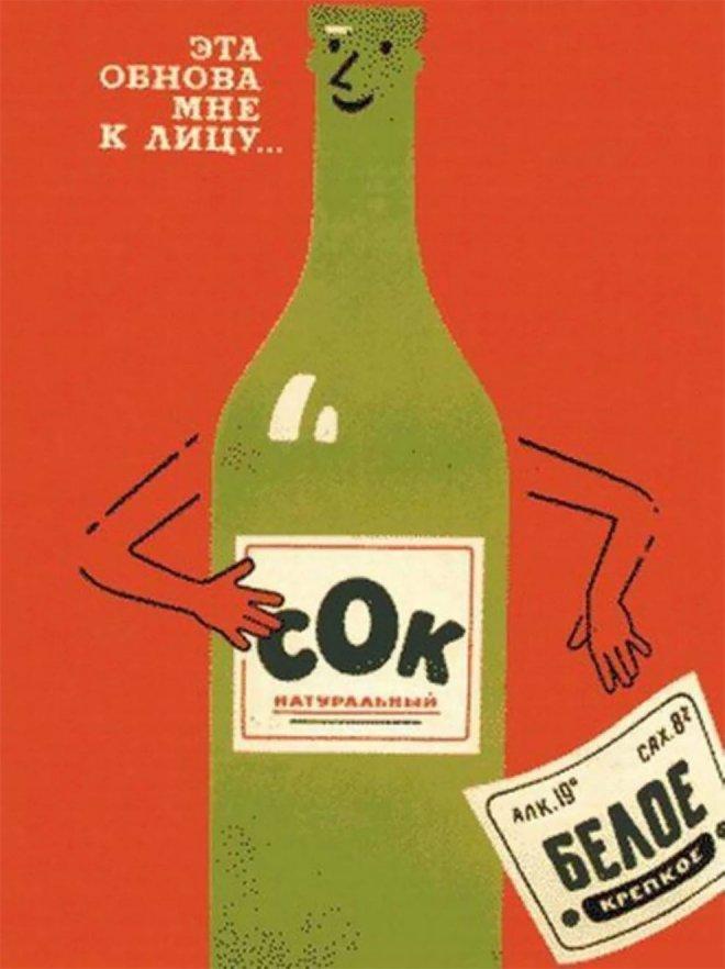Причудливые и креативные советские антиалкогольные плакаты