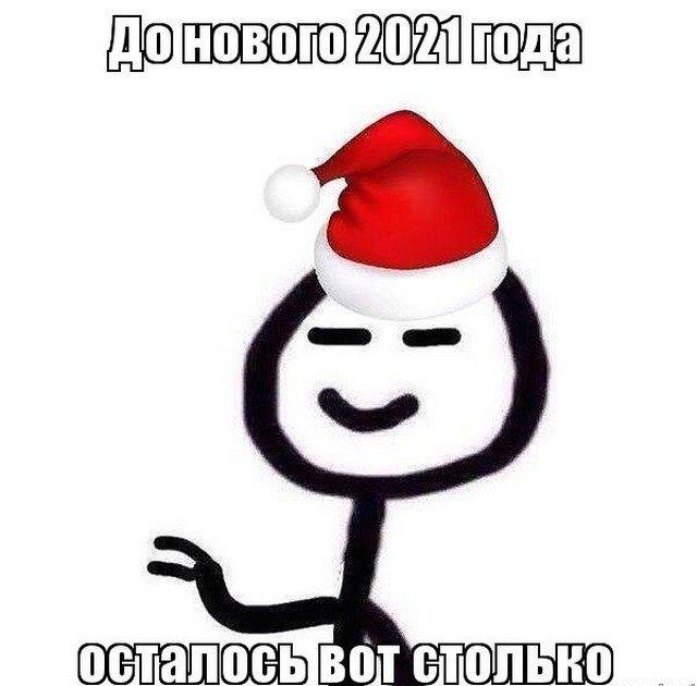 Шутки, мемы и картинки про Новый год 2021
