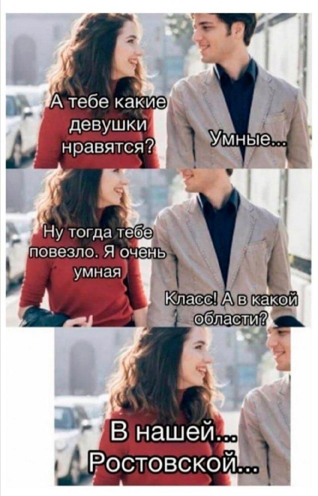 Приколы и мемы про отношения