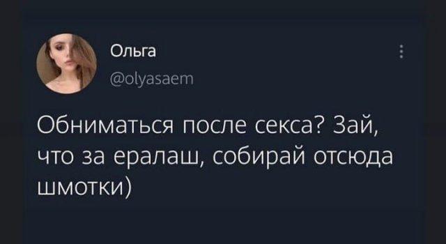 Шутки и мемы из Сети (29/05/2021)
