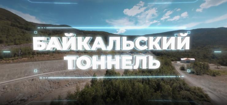 Атмосферный красивый ролик о Байкальском туннеле БАМа