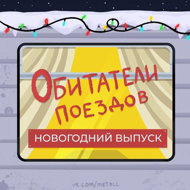 6 типичных обитателей российских поездов в Новый год